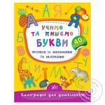 Книга Калиграфия для дошколят. Учимся и пишем буквы