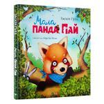Книга Віват Мала панда Пай. Маленьке диво