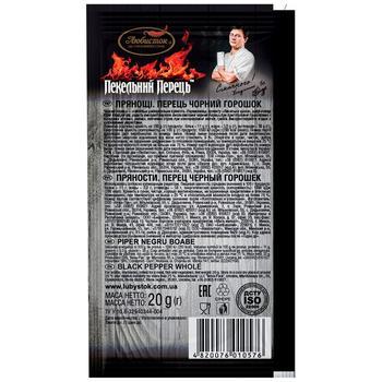 Перец черный Любисток горошек 20г - купить, цены на ЕКО Маркет - фото 2