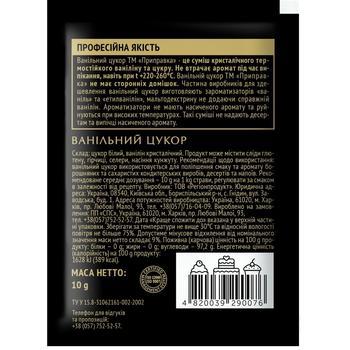 Термостойкий ванильный сахар Pripravka 10г - купить, цены на СитиМаркет - фото 2