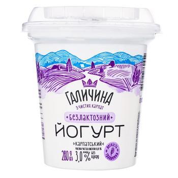 Йогурт Галичина Карпатский безлактозный 3% 280г