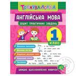 Книга Тренировочка Английский язык 1 класс Тетрадь практических заданий