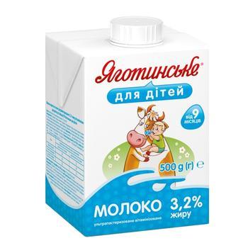 Молоко Яготинское для детей стерилизованное витаминизированное с 9 месяцев 3,2% 500г - купить, цены на СитиМаркет - фото 1
