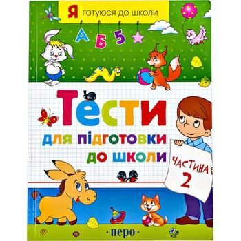 Tests for School Preparation Book