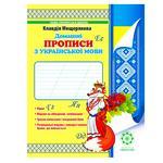 Книга Клавдия Мещерякова Домашние прописи по украинскому языку