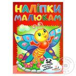 Книга Наклейки малышам Бабочка (укр)