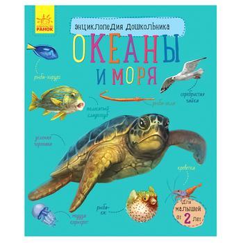 Книга Энциклопедия дошкольника Океаны и моря украинский язык