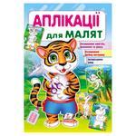 Книга Аплікації для малят тигр