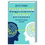 Book Daniel Goleman Social Intelligence