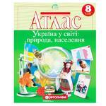 Атлас Картография Украина в мире: природа и население 8-й класс