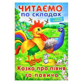 Книга Казка про півня та павича