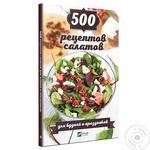 Книга 500 рецептов салатов