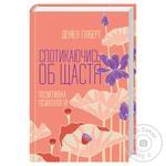Книга Спотыкаясь о счастье. Позитивная психология