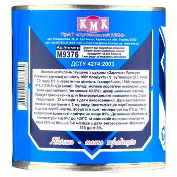Zarechye Condensed With Sugar Milk 8.5% 370g - buy, prices for CityMarket - photo 2