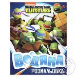 Раскраска водная Teenage Mutant Ninja Turtles