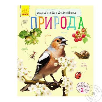 Preschooler Encyclopedia Ukrainian Book - buy, prices for CityMarket - photo 1