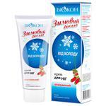 Biocon Winter Care Warming Feet Cream 90ml