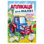 Книга Аплікації для малят Трактор