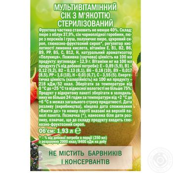 Sadochok Multivitamin Juice 1.93l - buy, prices for Novus - image 2