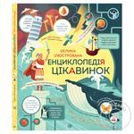 Книга Большая иллюстрированная энциклопедия достопримечательностей