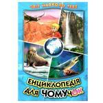 Книга Світ навколо тебе Енциклопедія для чомучок №2