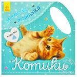 Книга Ми-ми-ми торбочка: Котики с наклейками