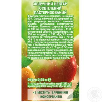 Нектар Садочок Яблочный неосветлённый Slim 0.95л - купить, цены на Фуршет - фото 2