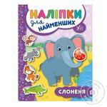 Книга Наклейки для самых маленьких. Слоненок