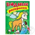 Horse Water Coloring Book (ru)