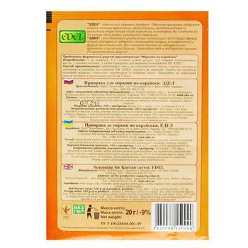 Приправа Edel для моркви по-корейськи 20г - купити, ціни на Ашан - фото 3
