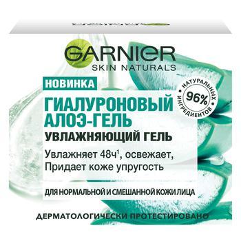 Гель Garnier Skin Naturals Алое гиалуроновый увлажняющий гель для нормальной и комбинированной кожи лица 50мл