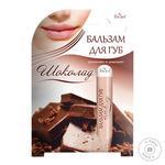 Enjee Lip Balm With Chocolate 6ml