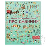 Large Illustrated Book About Antiquity Book