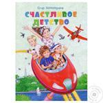 Книга Счастливое детство
