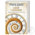 Книга Сліпий годинникар