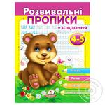 Book Developmental recipes + tasks 4-5. Bear