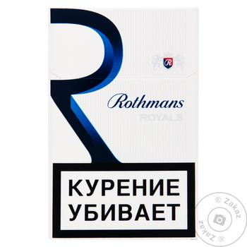 Цигарки Rothmans Royals Blue - купити, ціни на Фуршет - фото 1