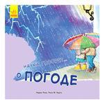 Книжка Наука розповідає про погоду
