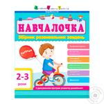 Learner 2-3 Years Book