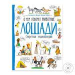 Книга Антуанетта Дели Грегуар Мабир Кони О чем говорят животные