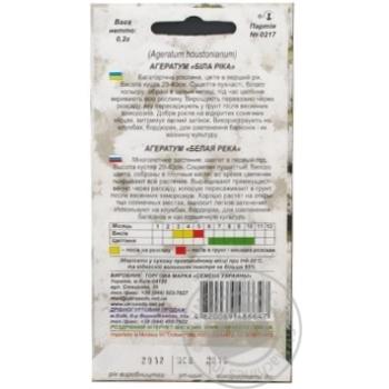 Semena Ukrayiny Ageratum White River Seeds 2g - buy, prices for Tavria V - image 2