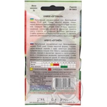 Semena Ukrayiny Euro Watermelon Seeds 3g - buy, prices for Tavria V - image 2