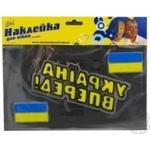 Sticker Ukraina vpered for parties Ukraine