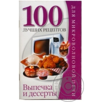 Book Ukraine