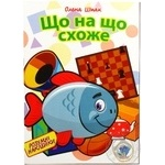 Book Knizkoviy hmarochos for children