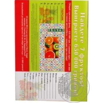 Журнал Лабіринт кросвордів - купити, ціни на Novus - фото 4