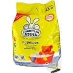 Powder detergent Ushasty nian Baby for washing of children's clothes 4500g