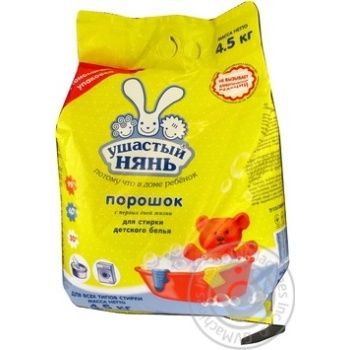 Powder detergent Ushasty nian Baby for washing of children's clothes 4500g