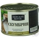 Скумбрия Морской котик атлантическая с добавлением масла 250г Россия