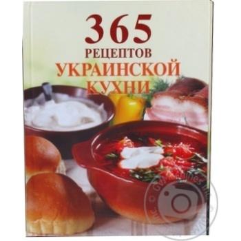Книга 365 рецептов украинской кухни Ексмо